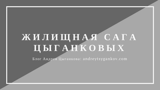Жилищная сага Цыганковых