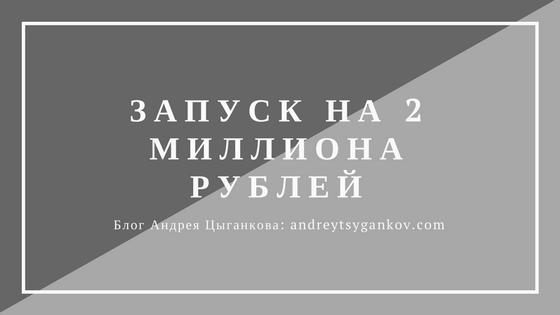Запуска на 2 миллиона рублей