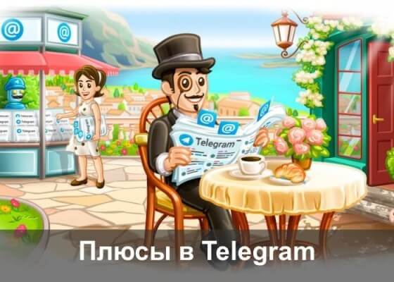 Плюсы Телеграм