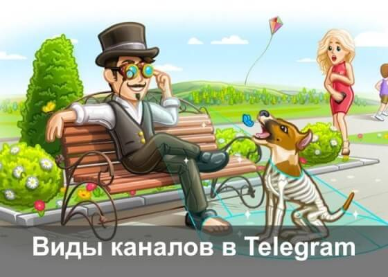 Виды каналов в Телеграм