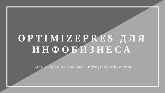 OptimizePress плагин