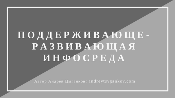 Мембершип Андрея Цыганкова
