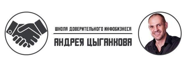 ШДИ Цыганкова