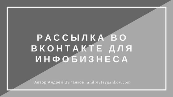 Сервис рассылок Вконтакте