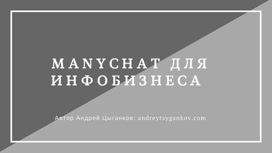 manychat на русском