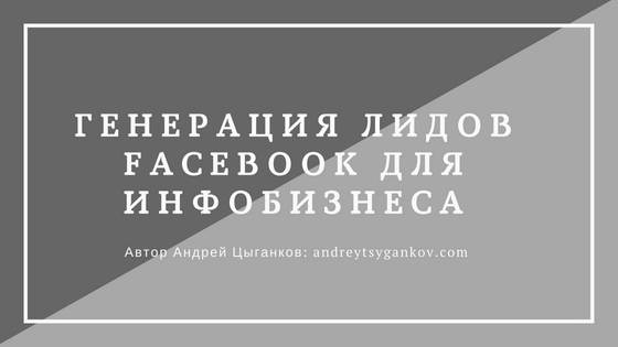 генерация лидов facebook
