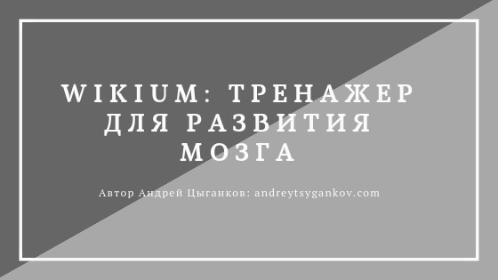 Викиум: тренажер для развития мозга