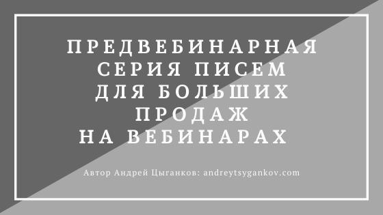 Предвебинарная серия писем