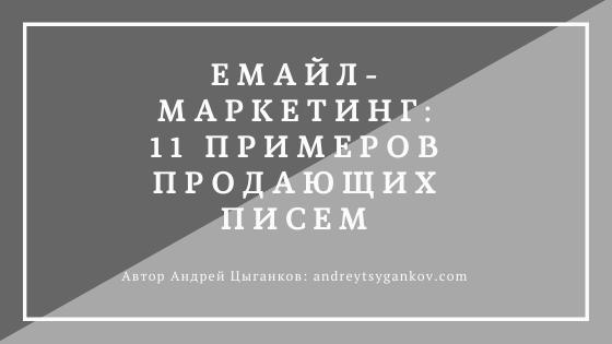 емайл-маркетинг 11 примеров продающих писем