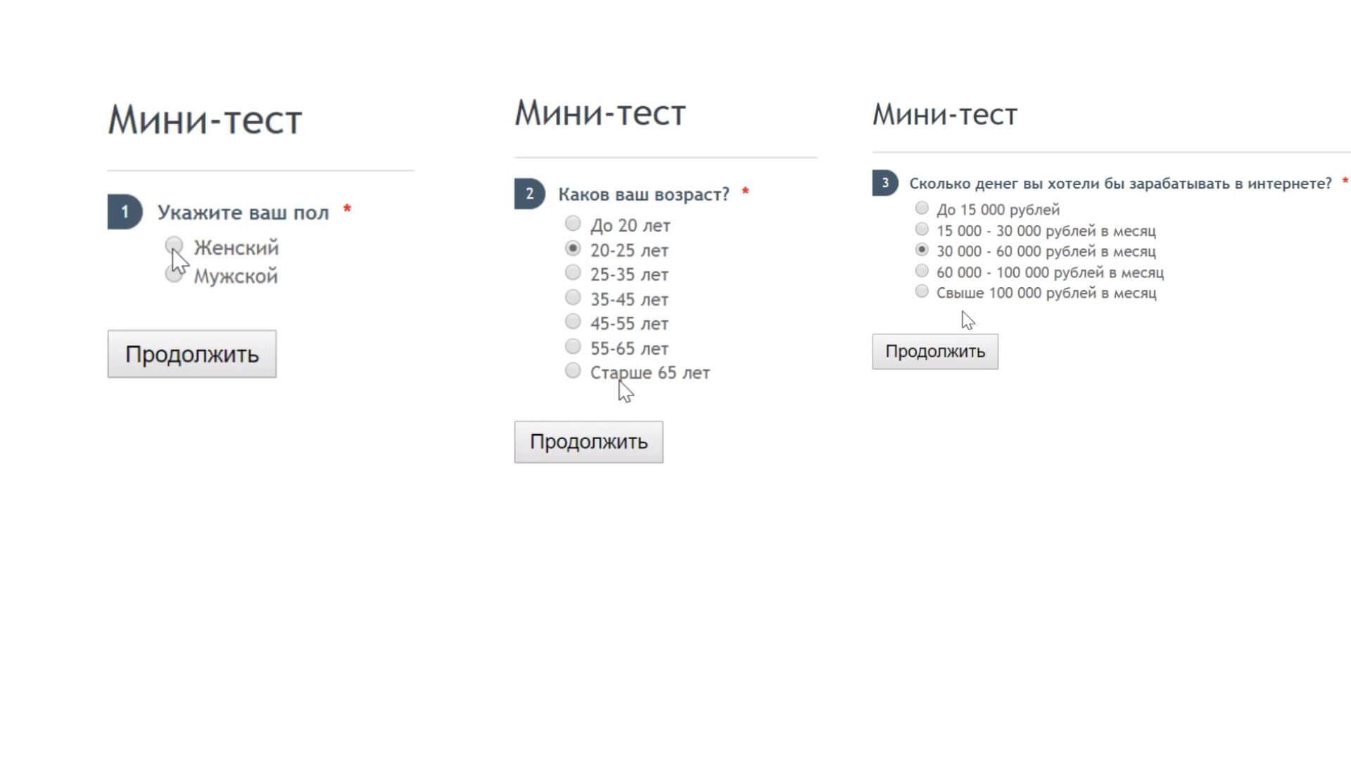 конструктор квизов сайт квиз пример