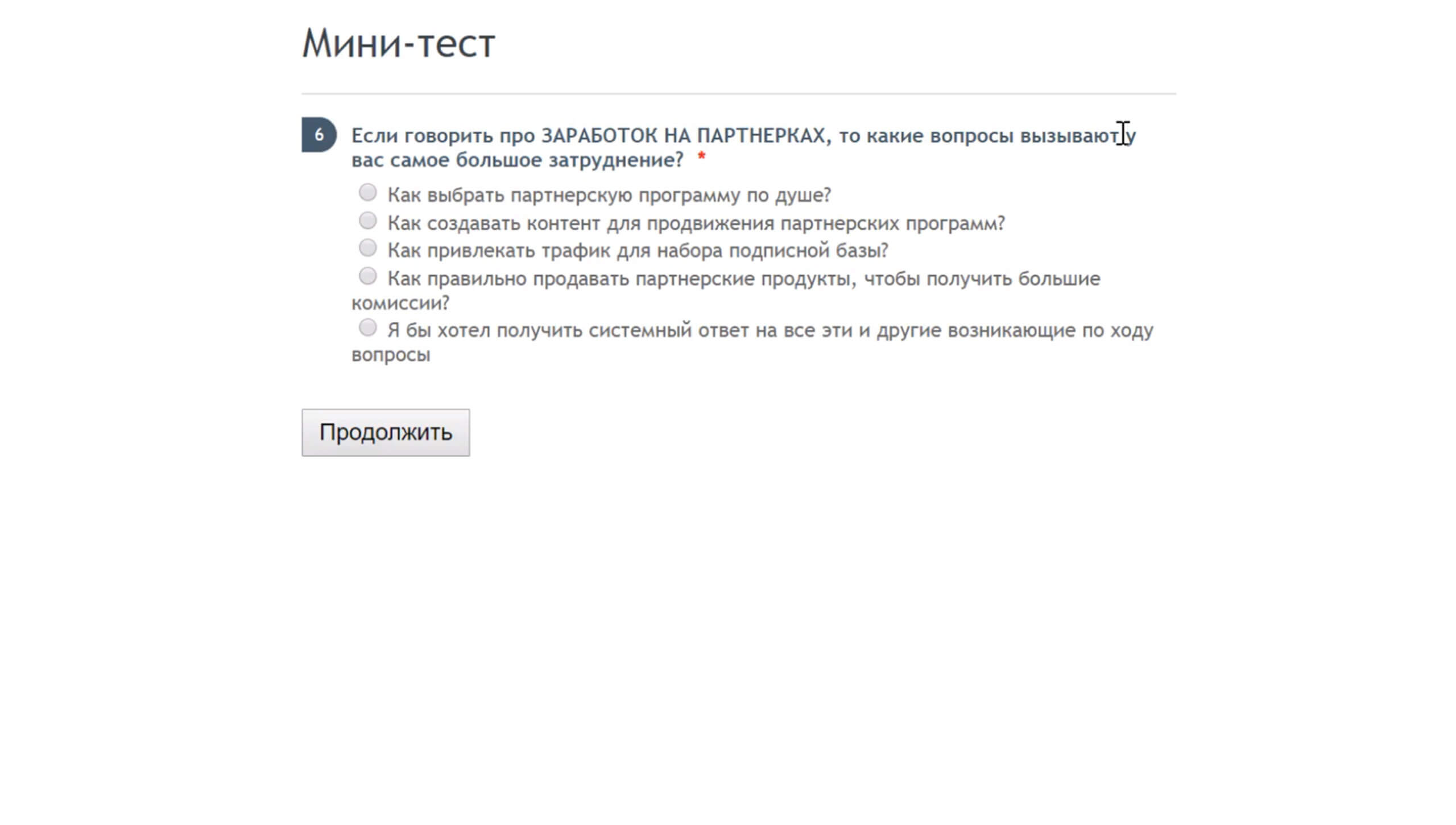 сайт квиз конструктор