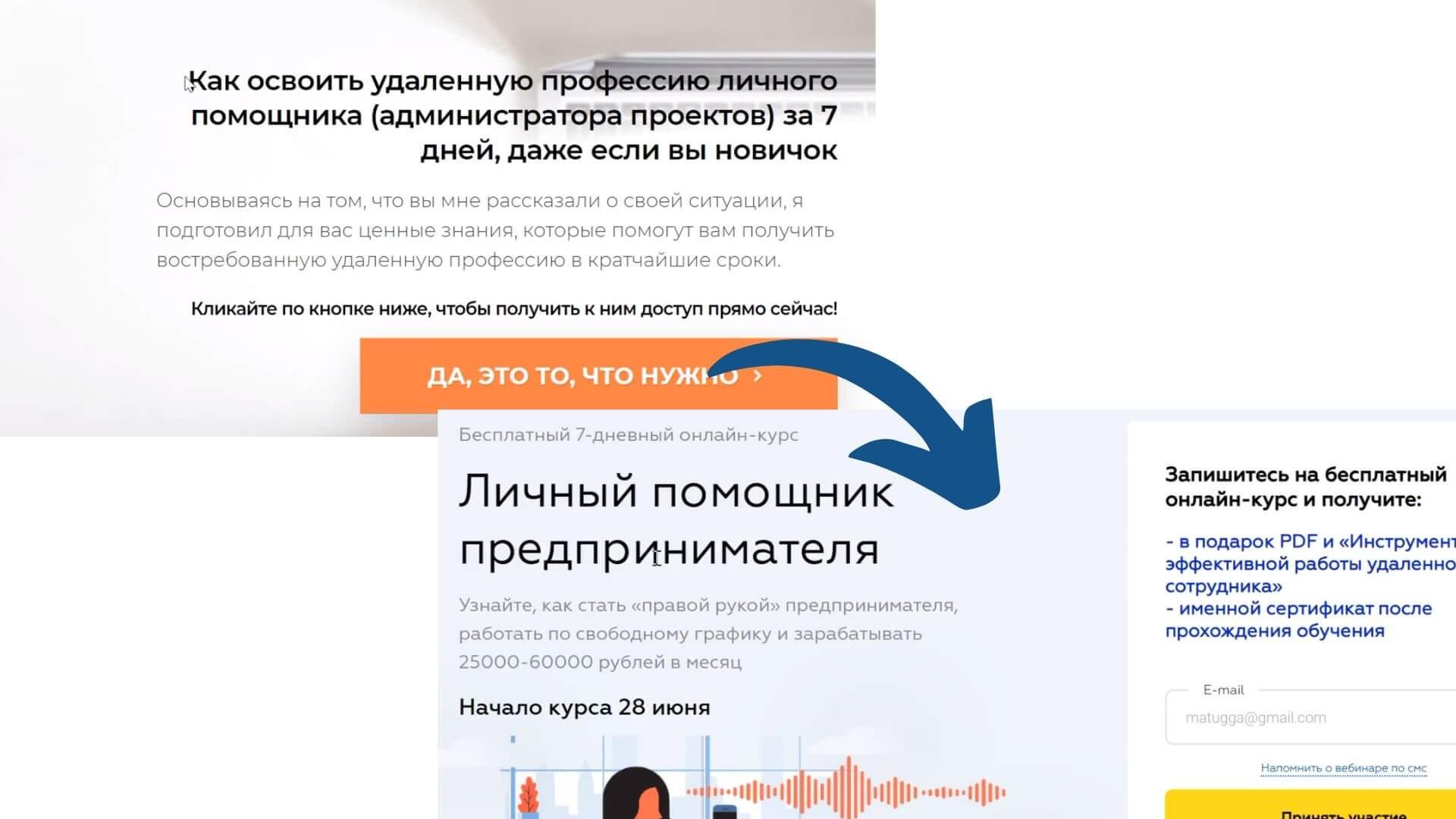 Маркетинговый квиз: пример квиз сайта для онлайн-бизнеса