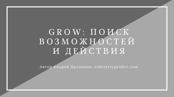схема grow расстановка целей