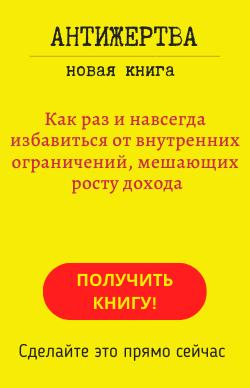 книга андрея цыганкова антижертва