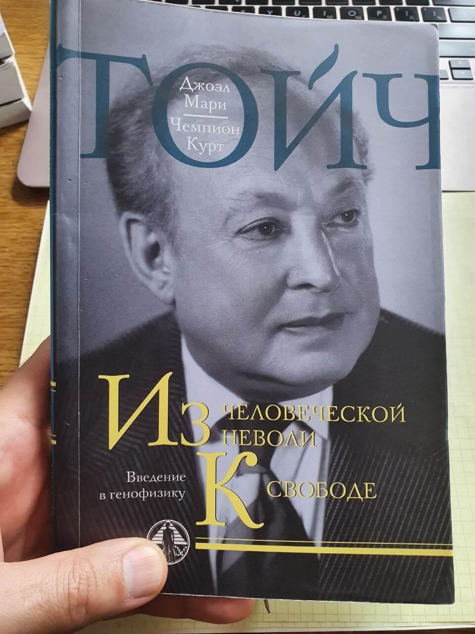 чемпион курт тойч книги