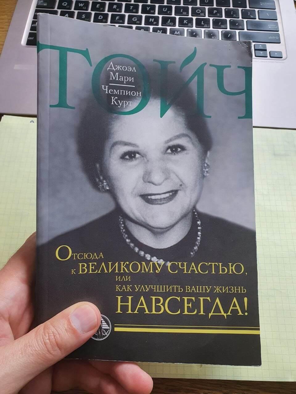 книги чемпиона курта тойча