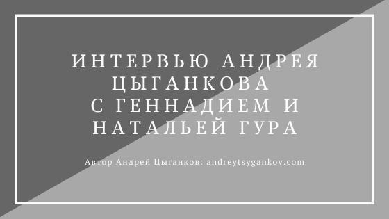 Интервью Андрея Цыганкова с Геннадием и Натальей Гура