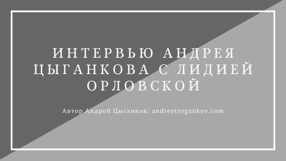 интервью с лидией орловской